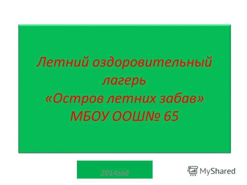 Летний оздоровительный лагерь «Остров летних забав» МБОУ ООШ 65 2014 год