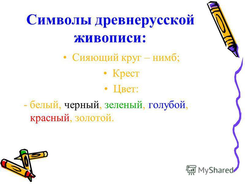 Символы древнерусской живописи: Сияющий круг – нимб; Крест Цвет: - белый, черный, зеленый, голубой, красный, золотой.
