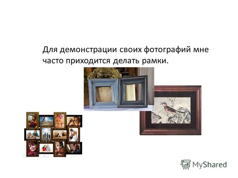 Для демонстрации своих фотографий мне часто приходится делать рамки.
