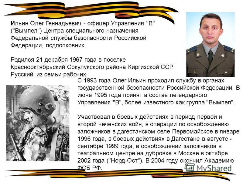 Ильин Олег Геннадьевич - офицер Управления
