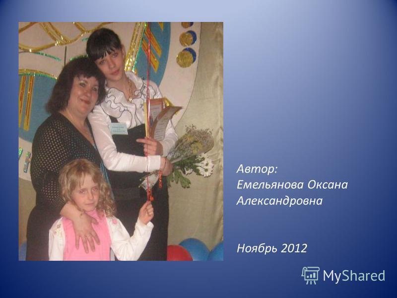 Автор: Емельянова Оксана Александровна Ноябрь 2012