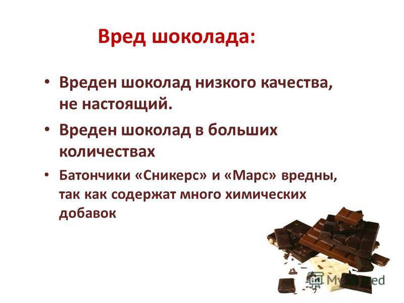 Вред шоколада: Вреден шоколад низкого качества, не настоящий. Вреден шоколад в больших количествах Батончики «Сникерс» и «Марс» вредны, так как содержат много химических добавок