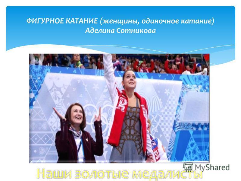 ФИГУРНОЕ КАТАНИЕ (женщины, одиночное катание) Аделина Сотникова