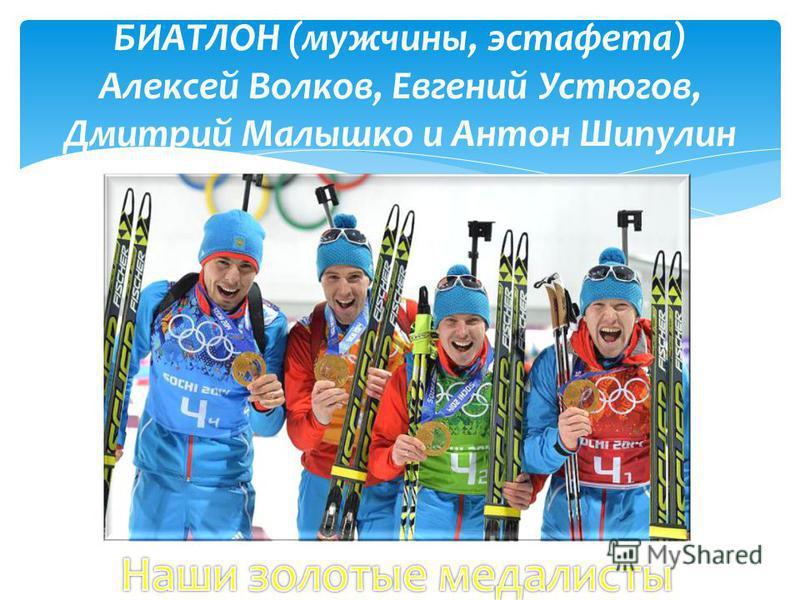 БИАТЛОН (мужчины, эстафета) Алексей Волков, Евгений Устюгов, Дмитрий Малышко и Антон Шипулин