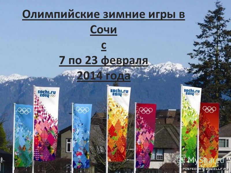 Олимпийские зимние игры в Сочи с 7 по 23 февраля 2014 года