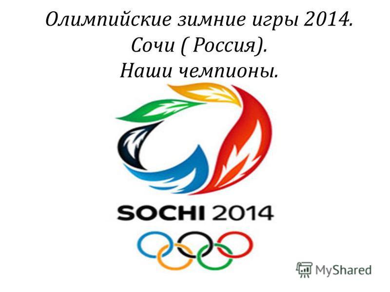 Олимпийские зимние игры 2014. Сочи ( Россия). Наши чемпионы.