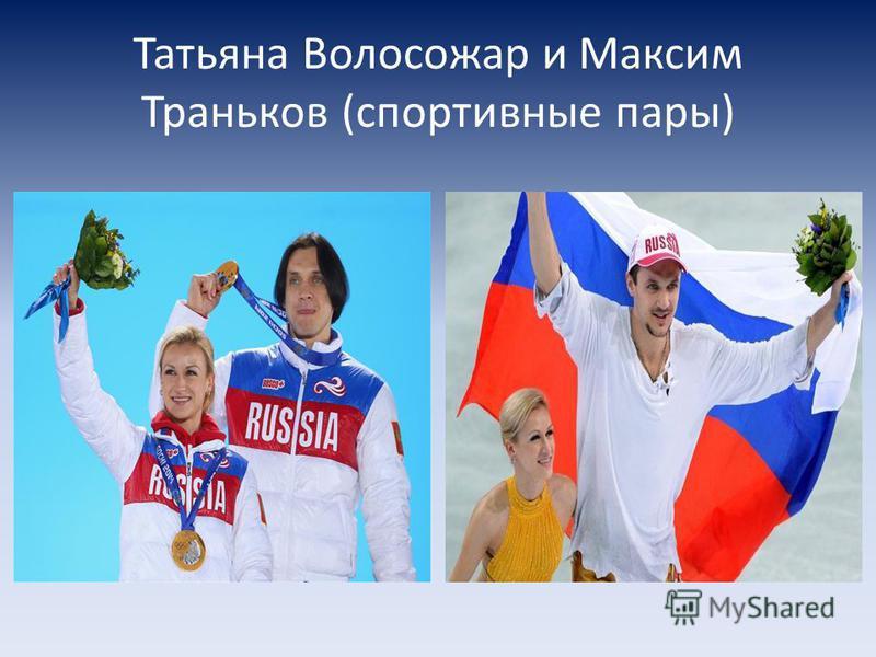 Татьяна Волосожар и Максим Траньков (спортивные пары)