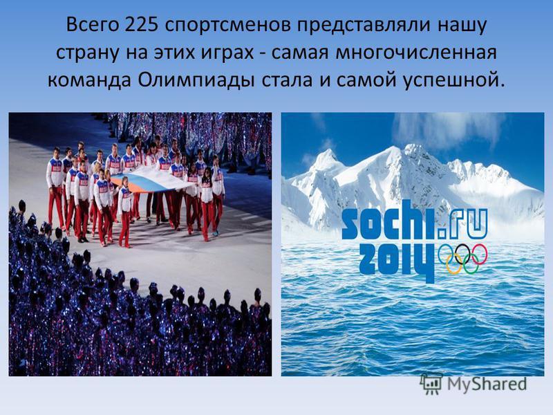 Всего 225 спортсменов представляли нашу страну на этих играх - самая многочисленная команда Олимпиады стала и самой успешной.
