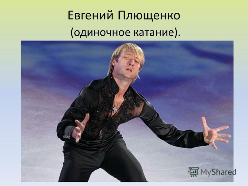 Евгений Плющенко (одиночное катание).
