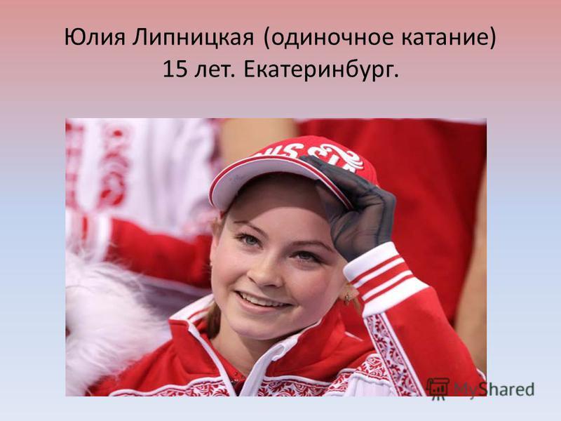 Юлия Липницкая (одиночное катание) 15 лет. Екатеринбург.