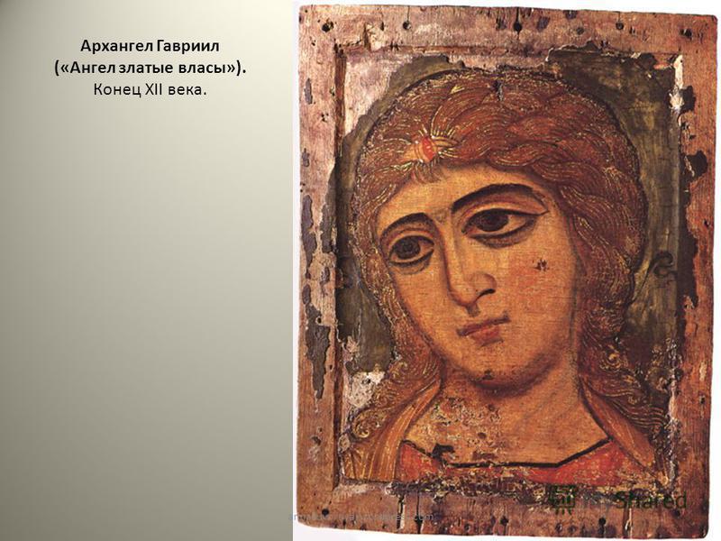 Архангел Гавриил («Ангел златые власы»). Конец XII века. annasuvorova/wordpress.com