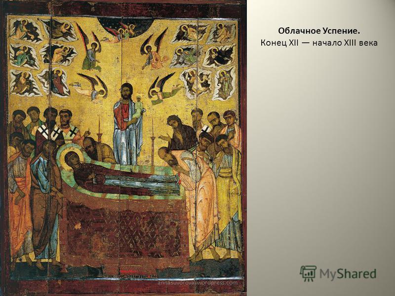 Облачное Успение. Конец XII начало XIII века annasuvorova/wordpress.com
