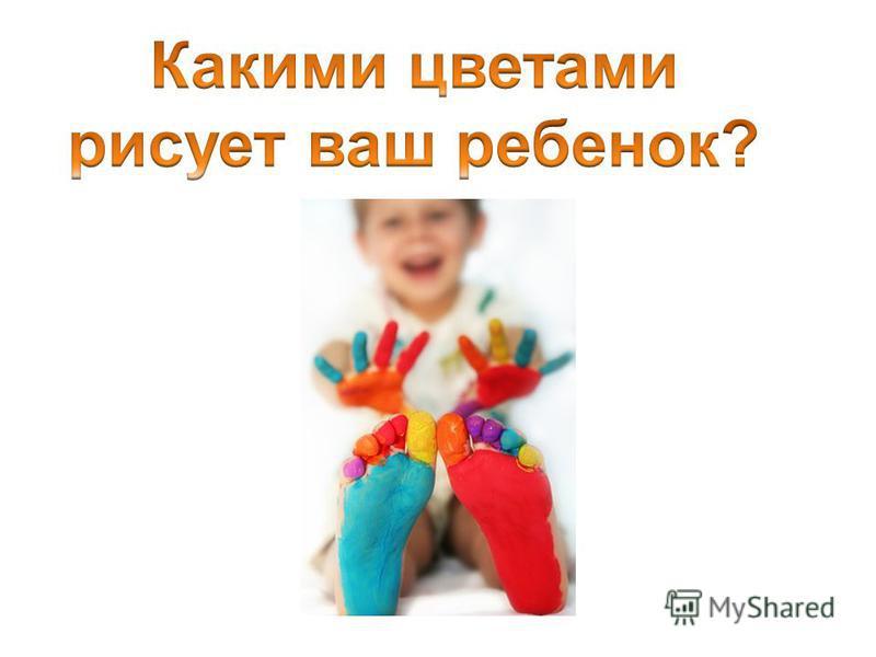 МБДОУ«Детский сад 55» г.Чебоксары Ильина С.И., педагог-психолог