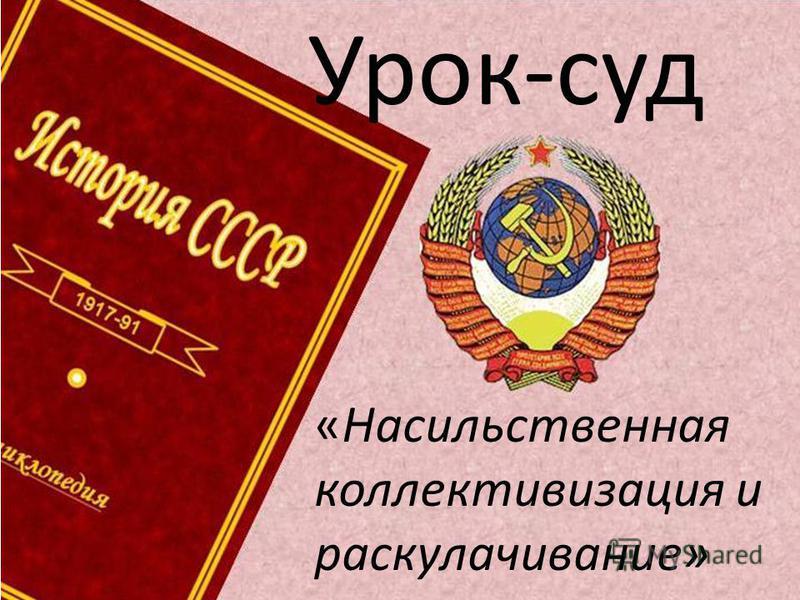 Урок-суд «Насильственная коллективизация и раскулачивание»