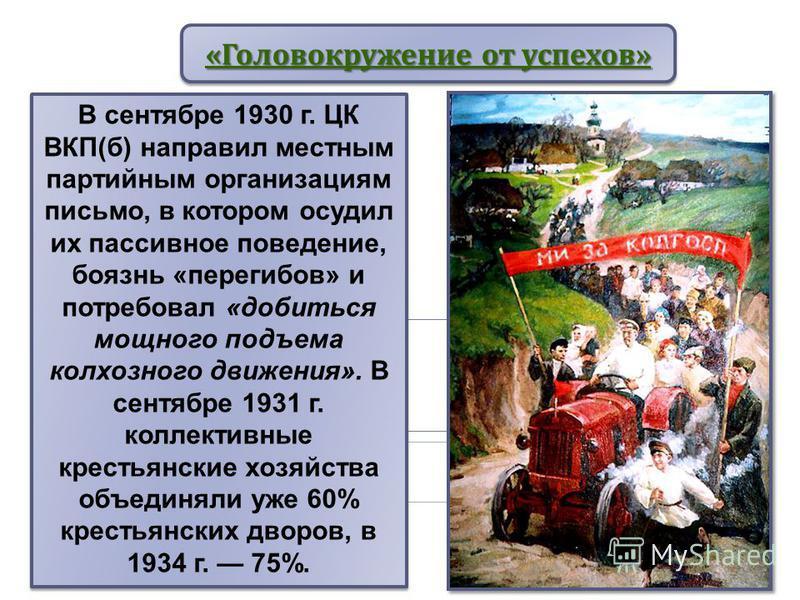 « Головокружение от успехов » В сентябре 1930 г. ЦК ВКП(б) направил местным партийным организациям письмо, в котором осудил их пассивное поведение, боязнь «перегибов» и потребовал «добиться мощного подъема колхозного движения». В сентябре 1931 г. кол