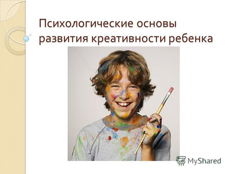 Психологические основы развития креативности ребенка