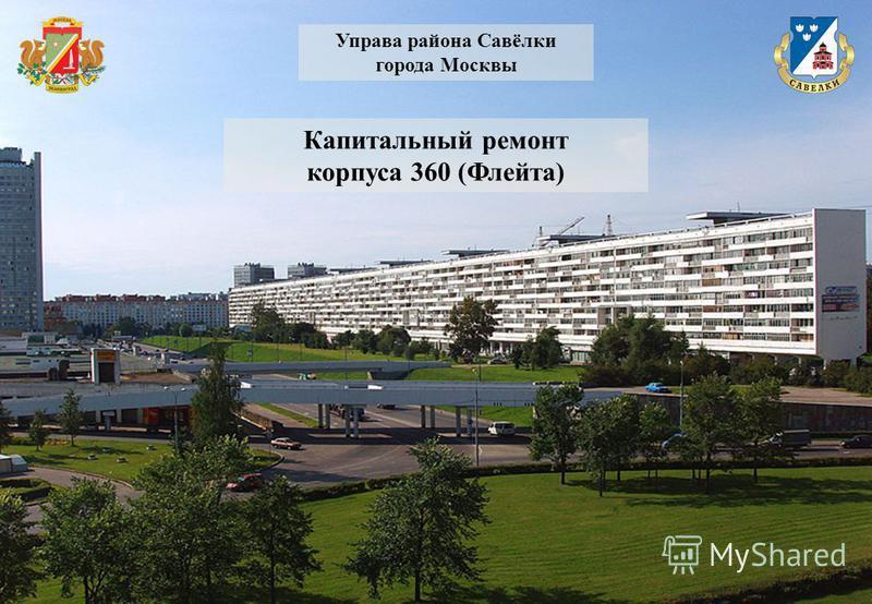 Управа района Савёлки города Москвы Капитальный ремонт корпуса 360 (Флейта)