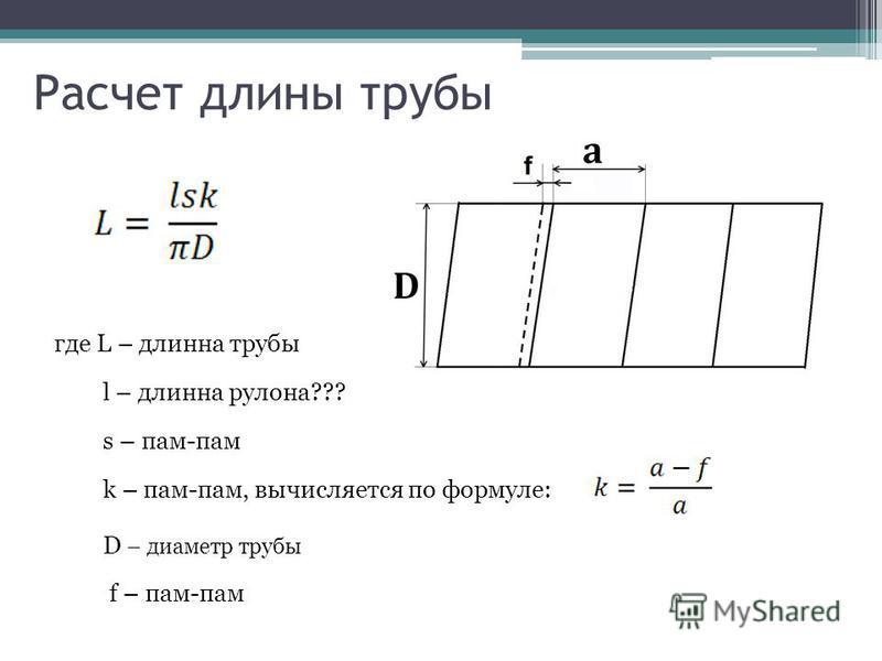 Расчет длины трубы где L – длинна трубы l – длинна рулона??? s – пам-пам k – пам-пам, вычисляется по формуле: D – диаметр трубы f – пам-пам