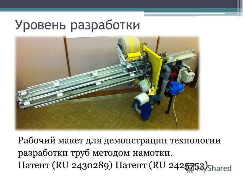 Рабочий макет для демонстрации технологии разработки труб методом намотки. Патент (RU 2430289) Патент (RU 2425753)