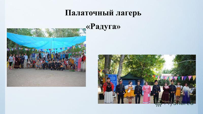 Палаточный лагерь «Радуга»
