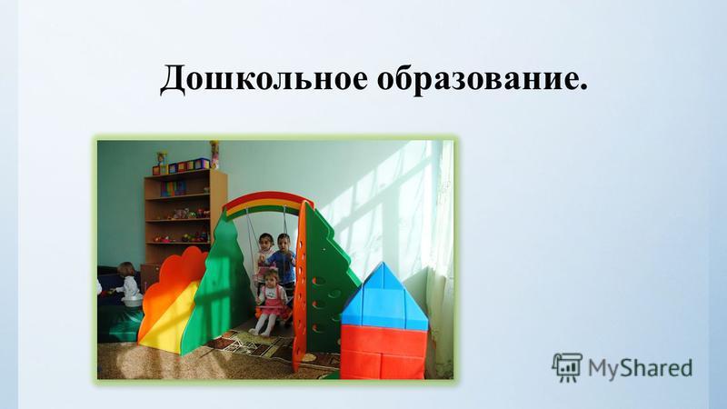 Дошкольное образование.