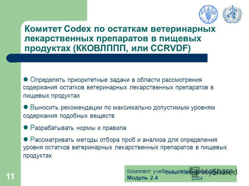 Комплект учебных материалов ФАО/ВОЗ Модуль 2.4 Codex Training Package June 2004 11 Комитет Codex по остаткам ветеринарных лекарственных препаратов в пищевых продуктах (ККОВЛППП, или CCRVDF) О пределять приоритетные задачи в области рассмотрения содер