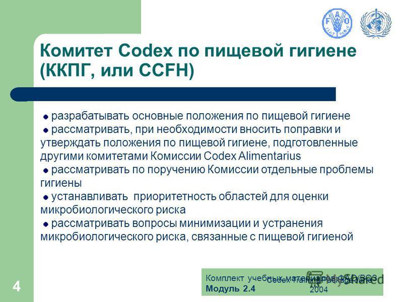 Комплект учебных материалов ФАО/ВОЗ Модуль 2.4 Codex Training Package June 2004 4 Комитет Codex по пищевой гигиене (ККПГ, или CCFH) разрабатывать основные положения по пищевой гигиене рассматривать, при необходимости вносить поправки и утверждать пол