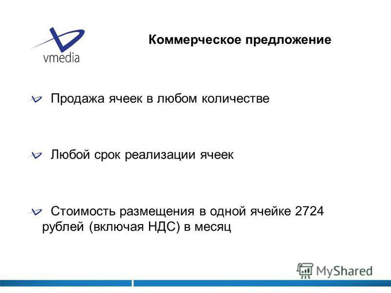 Коммерческое предложение Продажа ячеек в любом количестве Любой срок реализации ячеек Стоимость размещения в одной ячейке 2724 рублей (включая НДС) в месяц