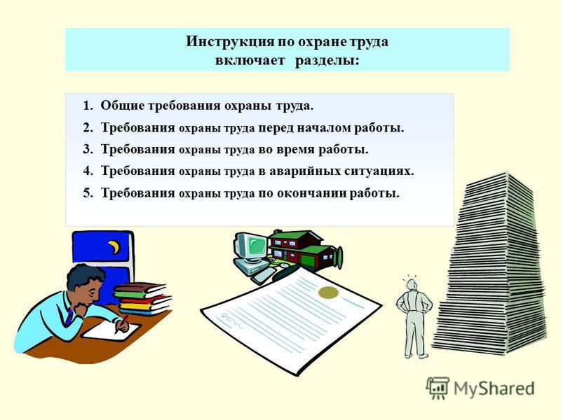 Инструкции По От В Школе По Новым Требованиям Рф - фото 2
