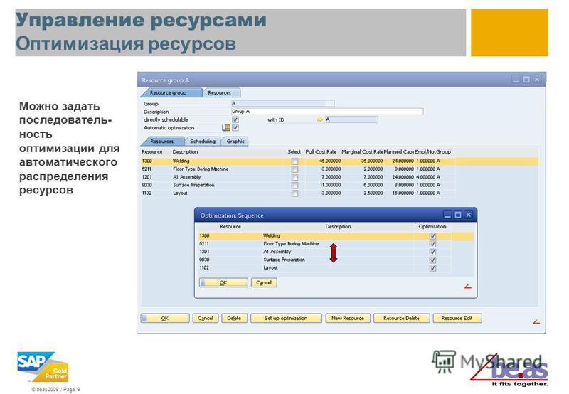 © beas2009 / Page 9 Управлпение ресурсами Оптимизация ресурсов Можно задать последовательность оптимизации для автоматического распределения ресурсов