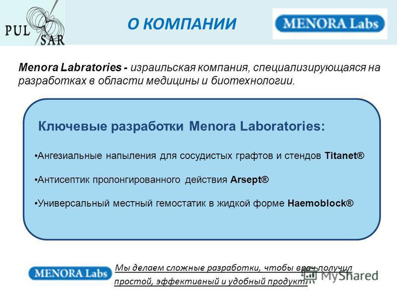 Menora Labratories - израильская компания, специализирующаяся на разработках в области медицины и биотехнологии. Мы делаем сложные разработки, чтобы врач получил простой, эффективный и удобный продукт. О КОМПАНИИ Ключевые разработки Menora Laboratori
