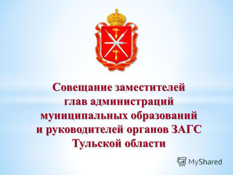 Совещание заместителей глав администраций муниципальных образований и руководителей органов ЗАГС Тульской области