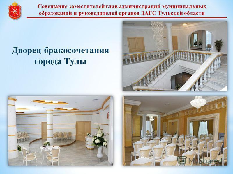 Совещание заместителей глав администраций муниципальных образований и руководителей органов ЗАГС Тульской области Дворец бракосочетания города Тулы
