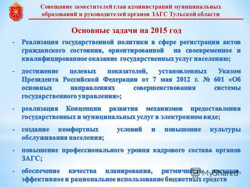 Основные задачи на 2015 год