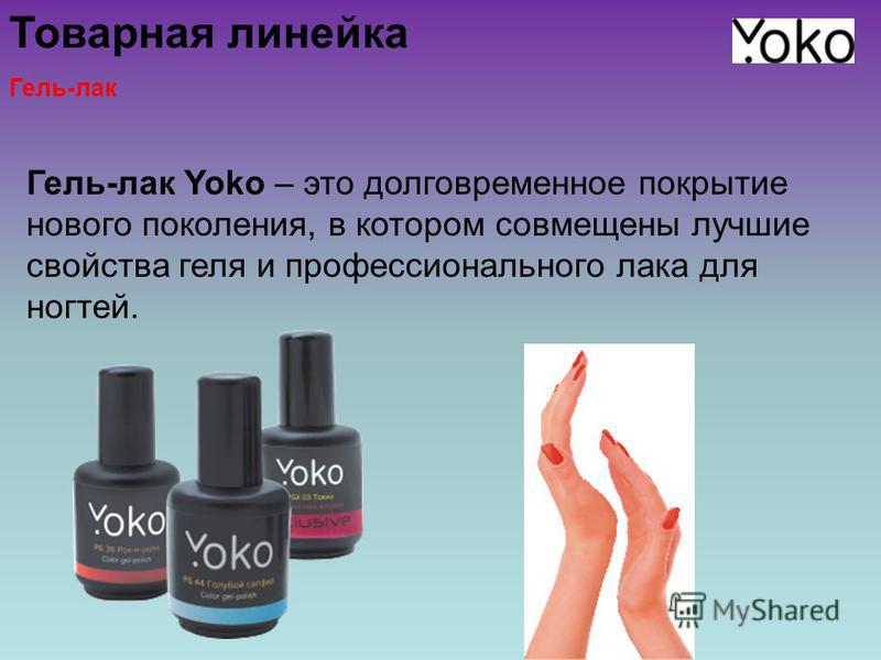 Гель-лак Yoko – это долговременное покрытие нового поколения, в котором совмещены лучшие свойства геля и профессионального лака для ногтей. Товарная линейка Гель-лак