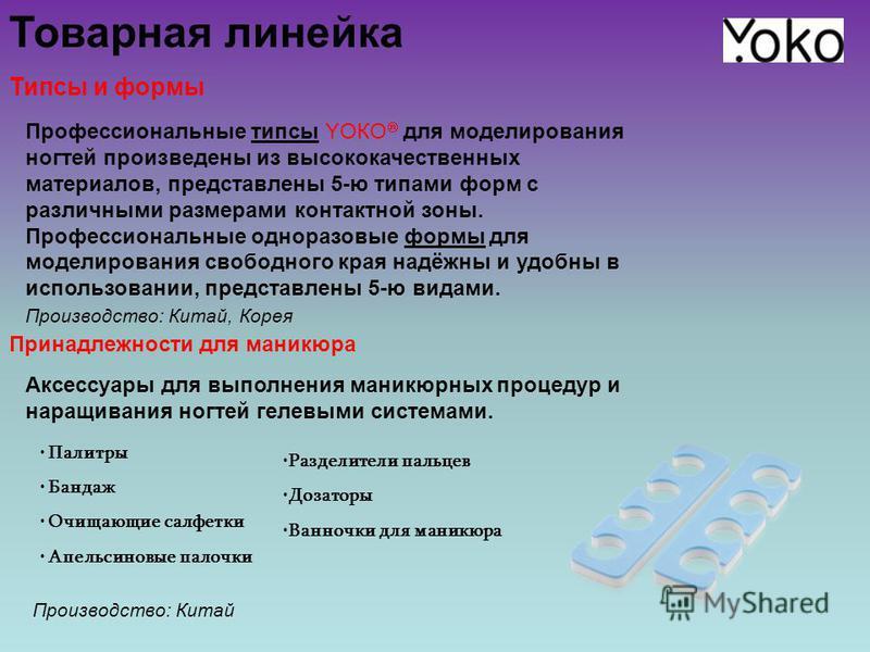 Профессиональные типсы YОКО для моделирования ногтей произведены из высококачественных материалов, представлены 5-ю типами форм с различными размерами контактной зоны. Профессиональные одноразовые формы для моделирования свободного края надёжны и удо