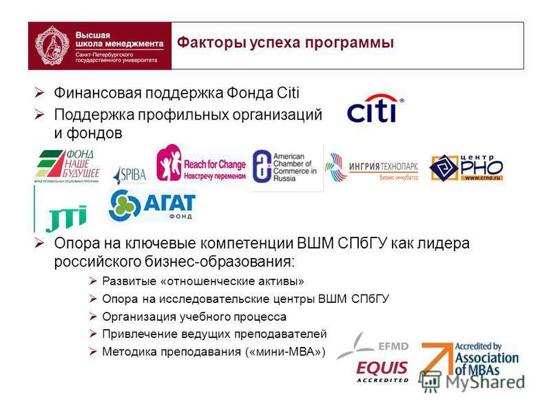 Факторы успеха программы Финансовая поддержка Фонда Citi Поддержка профильных организаций и фондов Опора на ключевые компетенции ВШМ СПбГУ как лидера российского бизнес-образования: Развитые «отношенческие активы» Опора на исследовательские центры ВШ