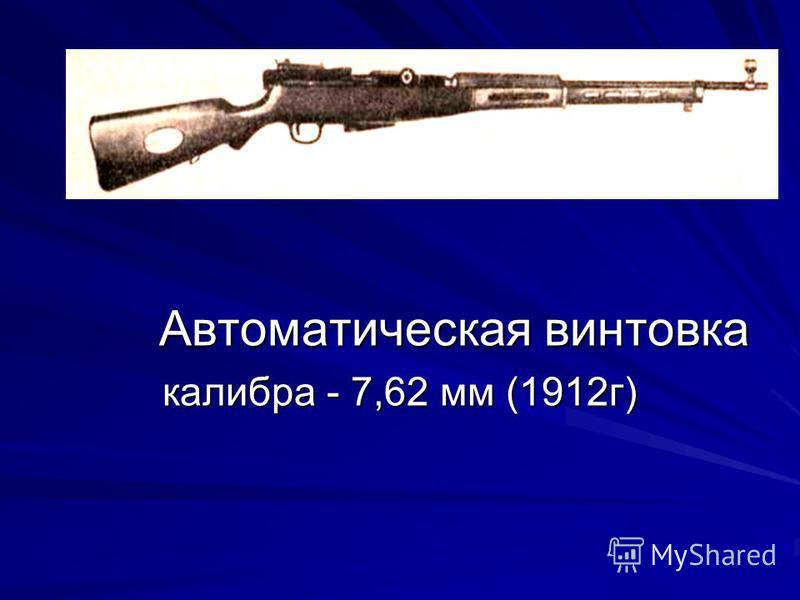 Автоматическая винтовка Автоматическая винтовка калибра - 7,62 мм (1912 г)