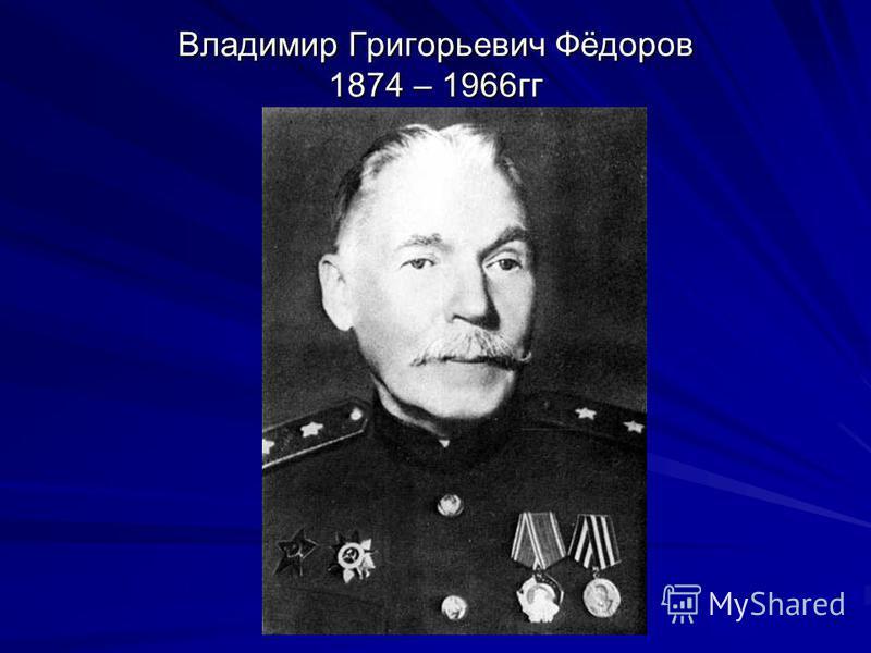 Владимир Григорьевич Фёдоров 1874 – 1966 гг