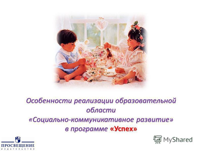 Особенности реализации образовательной области «Социально-коммуникативное развитие» в программе «Успех»