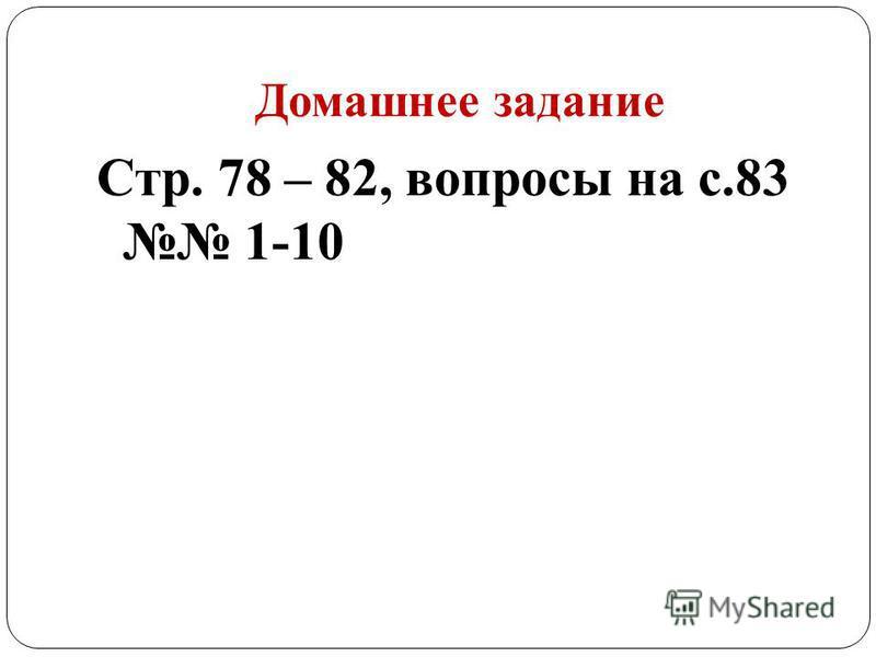 Домашнее задание Стр. 78 – 82, вопросы на с.83 1-10