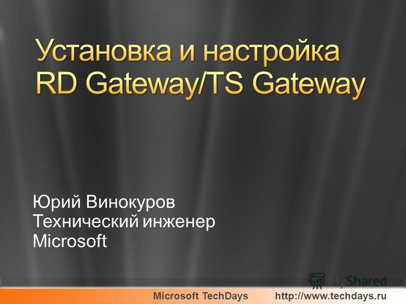 Microsoft TechDayshttp://www.techdays.ru Юрий Винокуров Технический инженер Microsoft