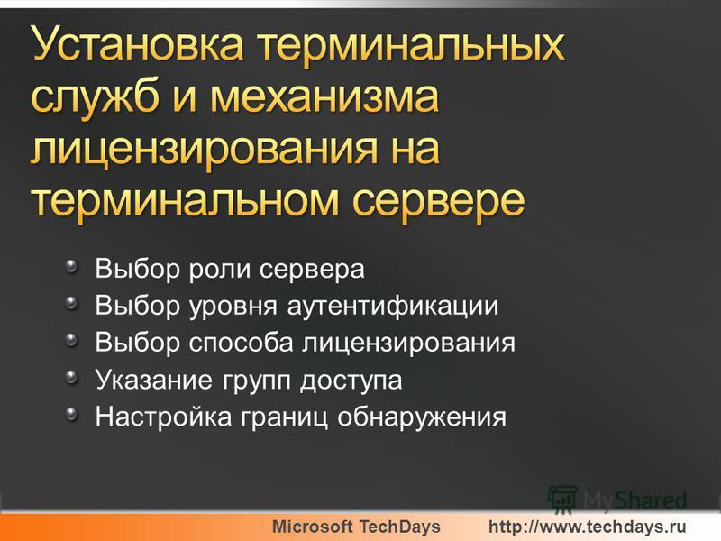 Microsoft TechDayshttp://www.techdays.ru Выбор роли сервера Выбор уровня аутентификации Выбор способа лицензирования Указание групп доступа Настройка границ обнаружения