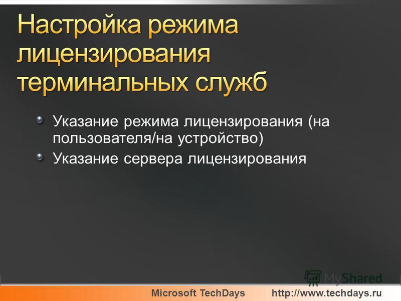 Microsoft TechDayshttp://www.techdays.ru Указание режима лицензирования (на пользователя/на устройство) Указание сервера лицензирования