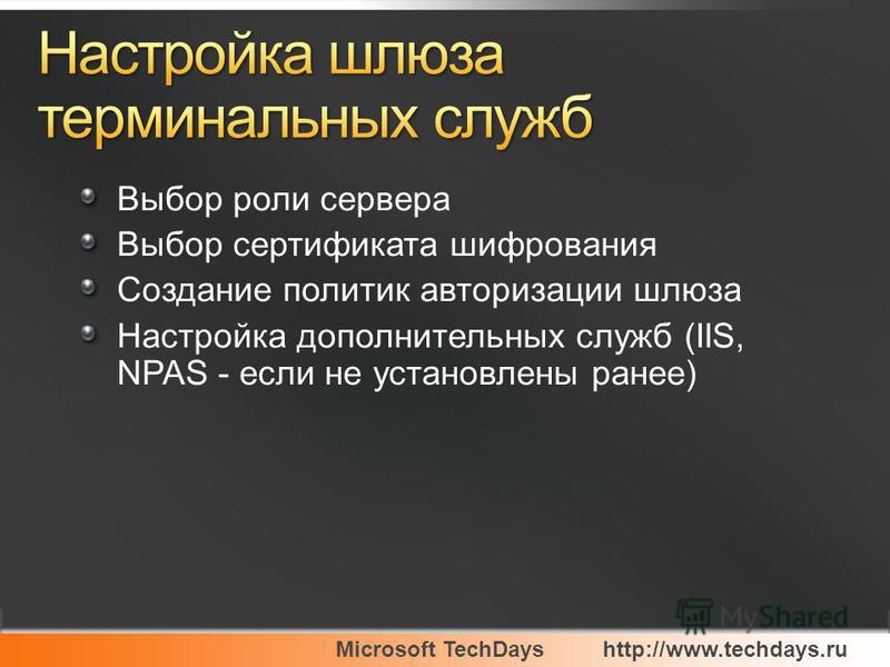 Microsoft TechDayshttp://www.techdays.ru Выбор роли сервера Выбор сертификата шифрования Создание политик авторизации шлюза Настройка дополнительных служб (IIS, NPAS - если не установлены ранее)