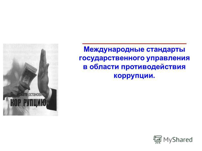 Международные стандарты государственного управления в области противодействия коррупции.
