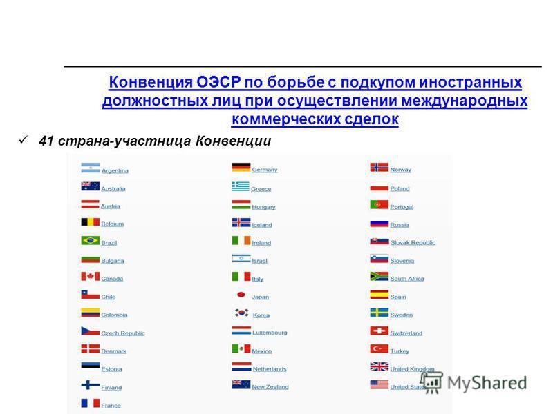 Конвенция ОЭСР по борьбе с подкупом иностранных должностных лиц при осуществлении международных коммерческих сделок 41 страна-участница Конвенции