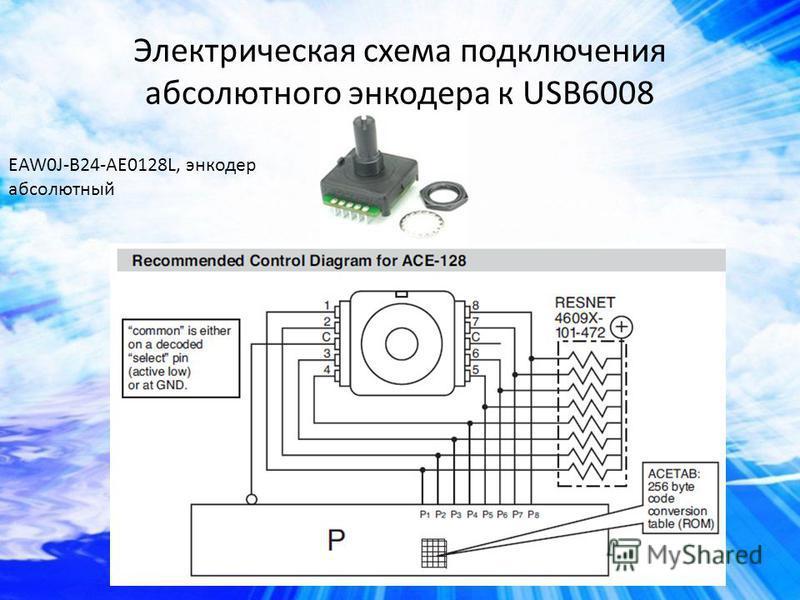 Электрическая схема подключения абсолютного энкодера к USB6008 EAW0J-B24-AE0128L, энкодер абсолютный