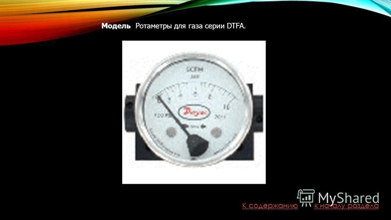 Модель: Ротаметры для газа серии DTFA. К содержаниюК содержанию к началу раздела к началу раздела