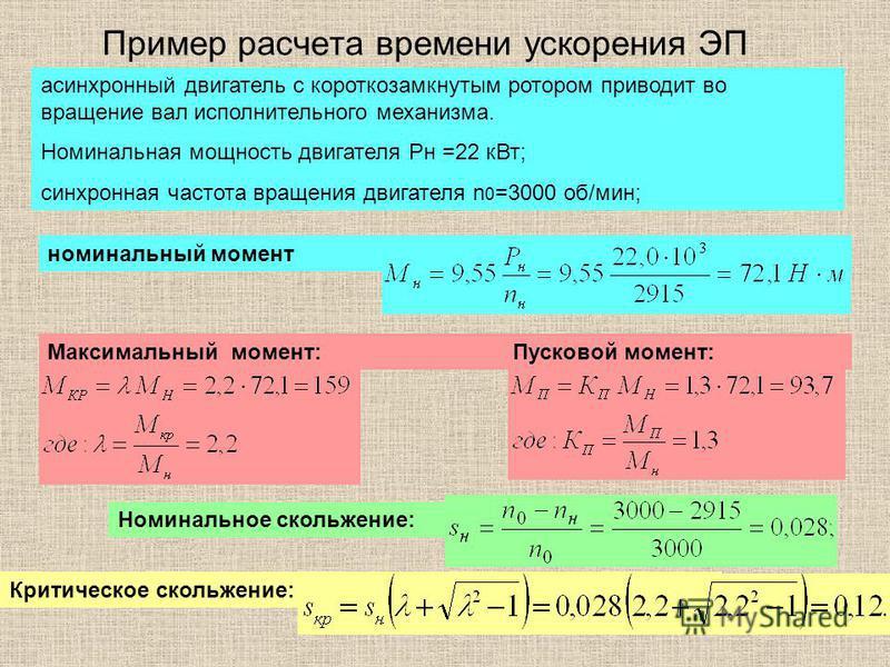 Под динамическим понимают режим работы в случае если: Исходя из основного уравнения движения эл. привода: происходит при: Время ускорения (либо замедления) определим как: Для конечных приращений частоты вращения получим: